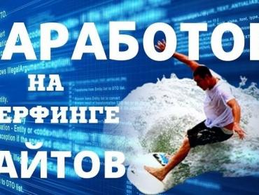 Сёрфинг на сеоспринт